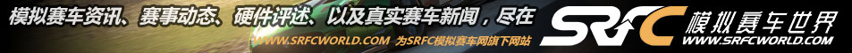SRFC模拟赛车世界 是 SRFC模拟赛车网 旗下网站